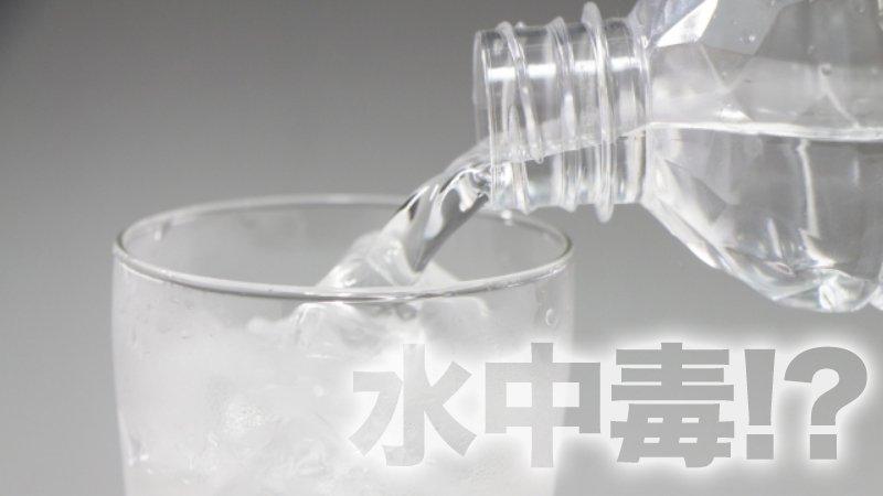 水をガブガブ飲み過ぎると「水中毒」になることがあります。