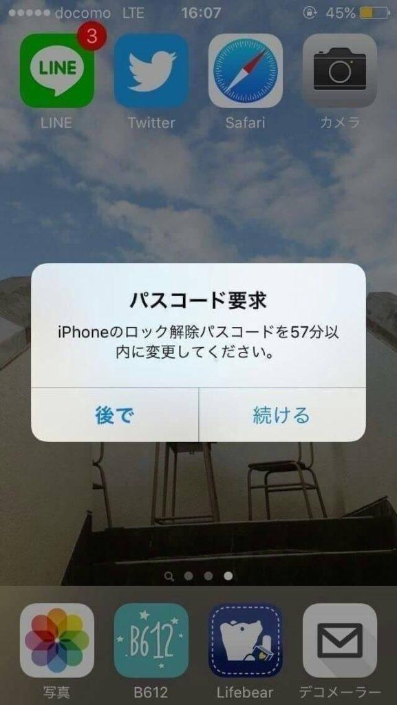 iPhoneが突然「パスコード要求」を表示する不審な事例が報告されています