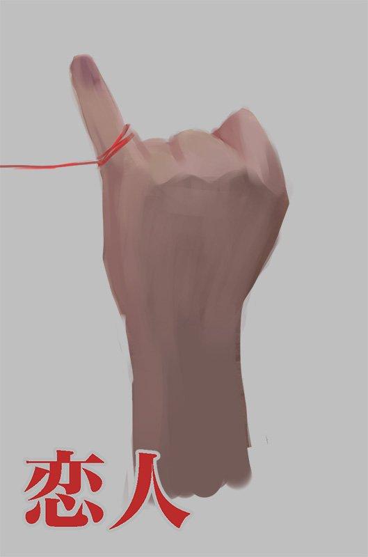 時を重ねるにつれ指が一つずつズレていく皆さんの絵です