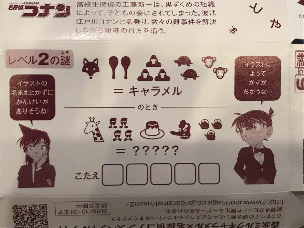 森永ミルクキャラメル コナン レベル2の謎