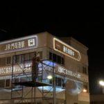 JR門司港駅のプロジェクトマッピングが話題に