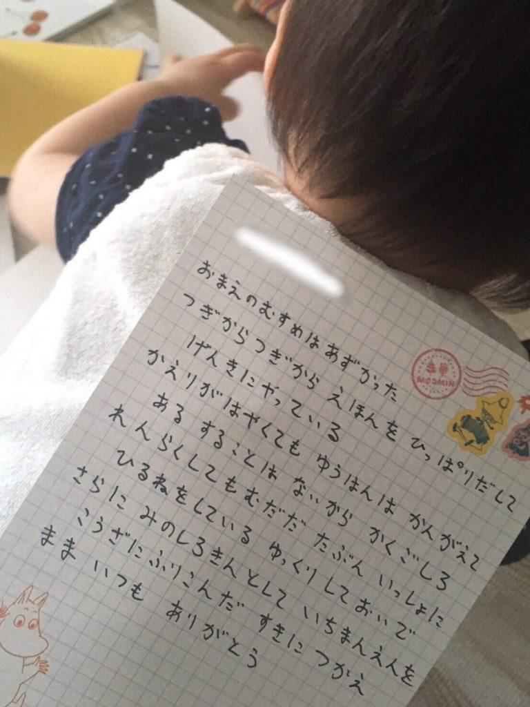 縦読みも素晴らしい、旦那からの手紙