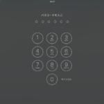 iPadのパスコードロックを、その日の朝にやる算数ドリルの答えの和の下4桁にする