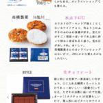 北海道でオススメのおみやげ系お菓子