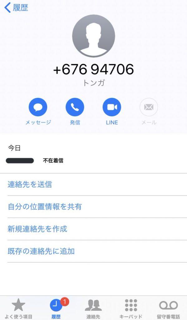 【注意喚起】+67694706 トンガからの国際電話