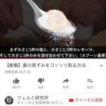 塩とレモン果汁で鼻の黒ずみをゴッソリ取る方法