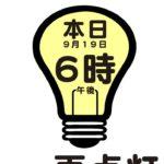 札幌市内主要施設の一斉点灯