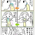 子どもの鼻水の取り方【2種類】