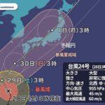 【台風24号】あす29日、沖縄に最接近 30日以降は日本縦断のおそれ