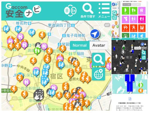 「ガッコム安全ナビ」日本各地の不審者情報や危険情報が確認できるアプリ