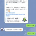 ごみ・資源物の分別検索ができる福岡市のLINE公式アカウント