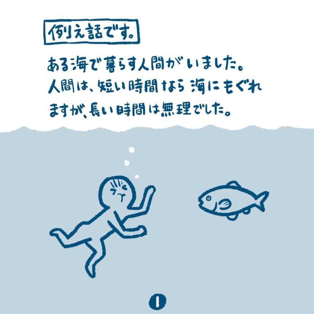 人間は短い時間なら海に潜れるけど長い時間は無理