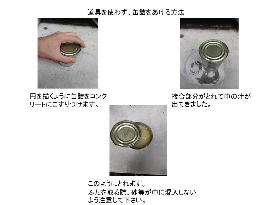 災害時、プルトップ型ではない缶詰を道具が何もない状態で開ける方法