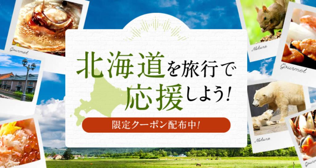 【ふっこう割】2泊3日の北海道ツアー「往復航空券+ホテル2泊付」2万円