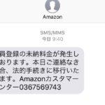 【サイバー犯罪対策課】AmazonはSMSで料金の請求をすることはない