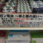 マンガン電池~赤と黒の違い~