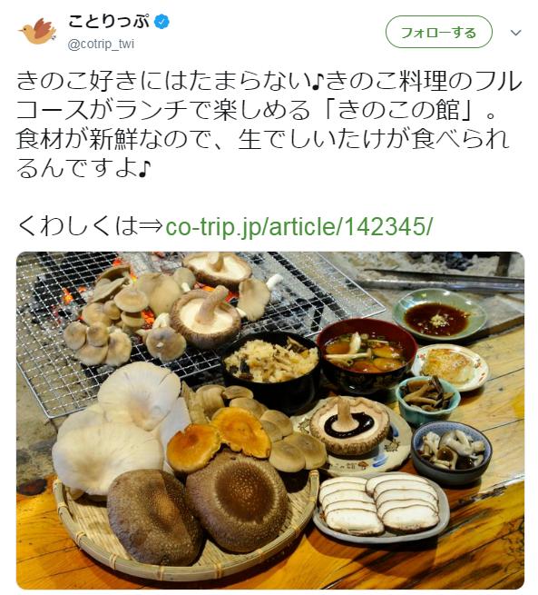 シイタケはどんなに新鮮でも生食はしないでください。