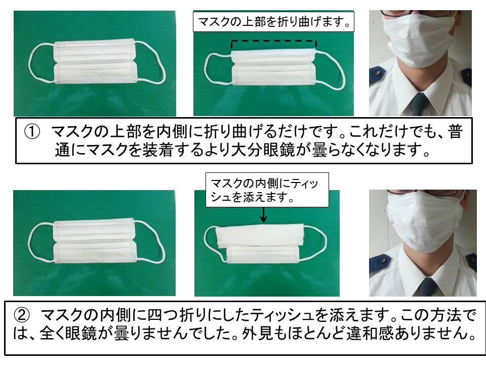 眼鏡の方は、「マスクをすると、自分の息で目の前が真っ白!」の経験ありませんか?