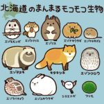 北海道のまんまるモコモコ生物