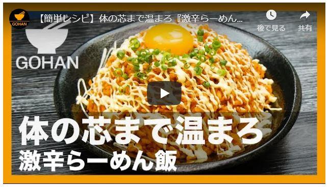 【簡単レシピ】体の芯まで温まろ『激辛らーめん飯』の作り方