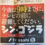 【シン・ゴジラ】今夜は9時までに、テレビの前に非難して下さい