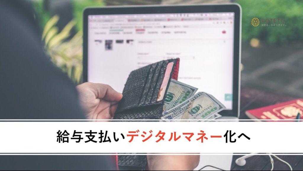 【来年度の実施目指す】政府、給与支払いに電子マネー解禁へ