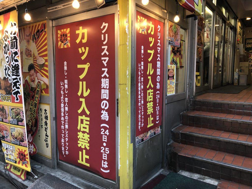 吉祥寺どんぶり「クリスマス期間のカップル入店禁止」