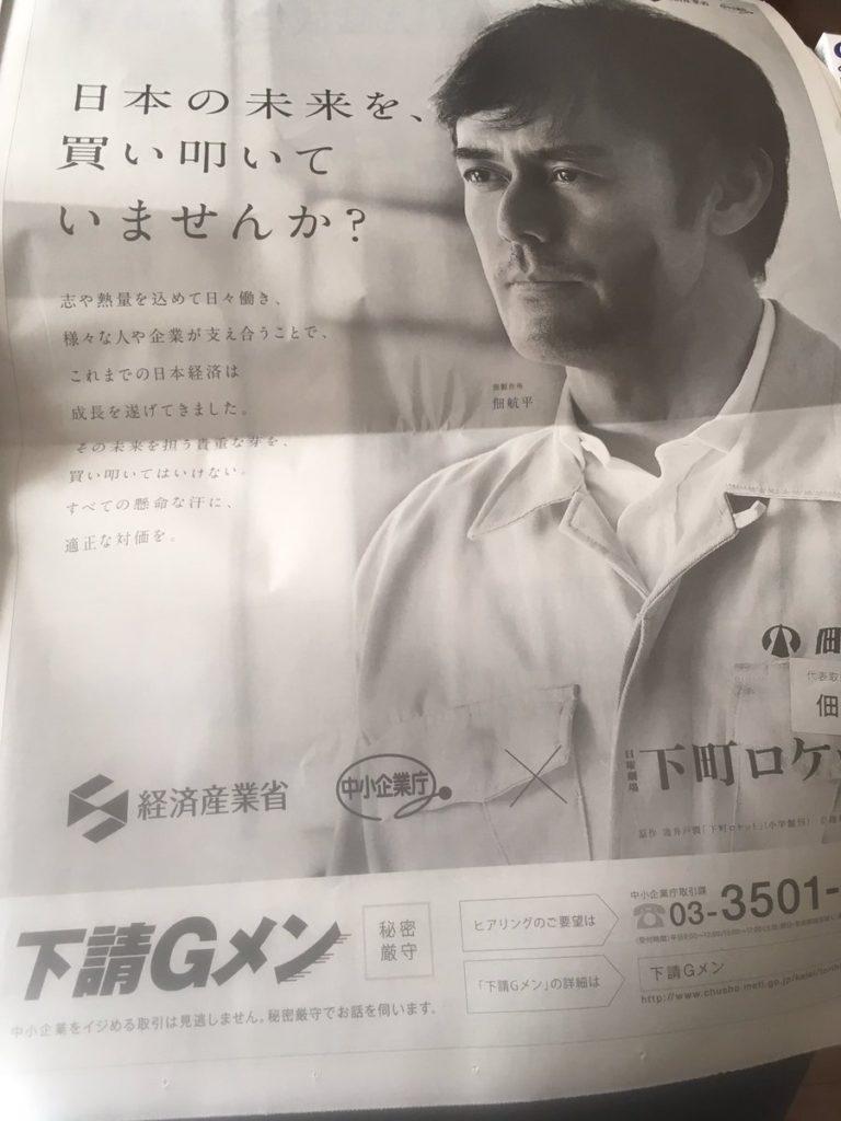 日本の未来を、買い叩いていませんか?