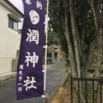 糸島にある嵐神社「潤神社」