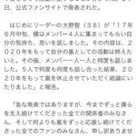 【速報】アイドルグループ「嵐」が2020年での活動休止を発表