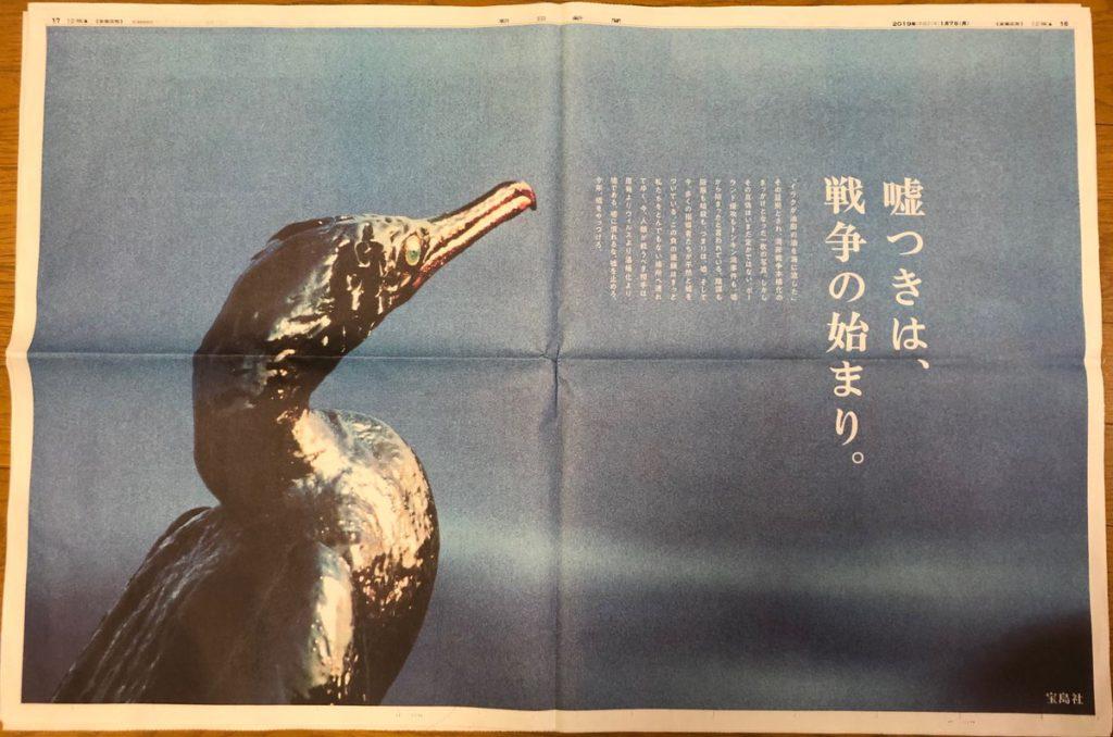 「嘘つきは、戦争の始まり」、宝島社が朝刊に見開き、全面広告