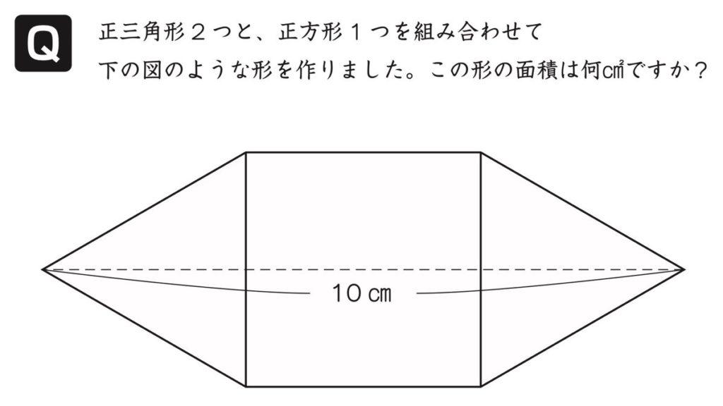 算数の知識だけで、図の面積を求めてください(数学禁止)