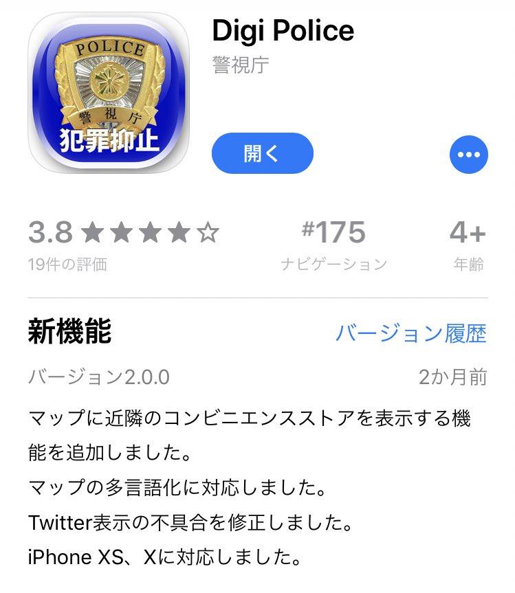 防犯アプリ Digi Police 警視庁