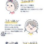 【30秒】1歳でもできるヘアアレンジ
