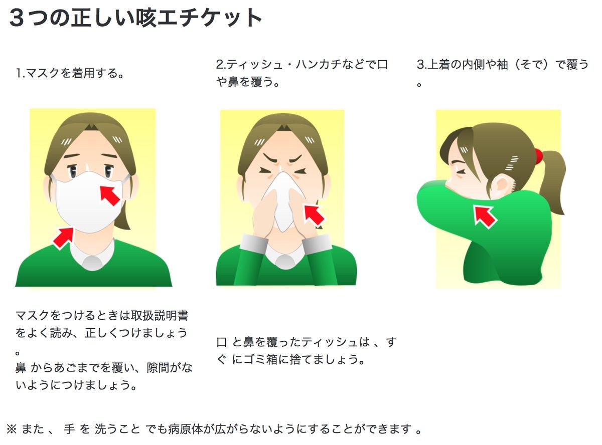 くしゃみを肘の内側にするようにしませんか?