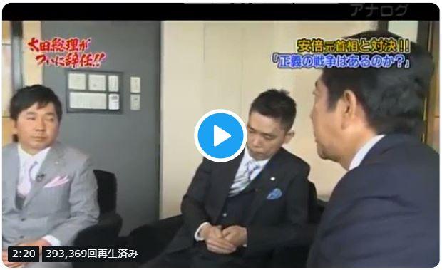 太田光 vs 安倍晋三 9条改正は必要か?