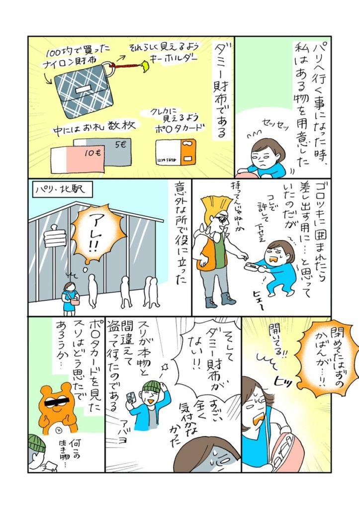 【突発漫画】旅先でダミー財布が役に立った話。