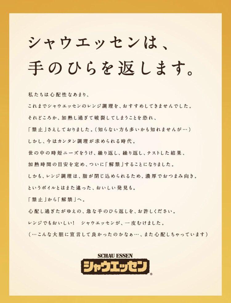 【電子レンジ解禁】シャウエッセン