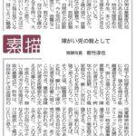 「障がい児の親として」飛騨市長 都竹純也