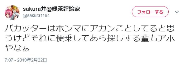 https://twitter.com/sakura1194/status/1098705891690373120
