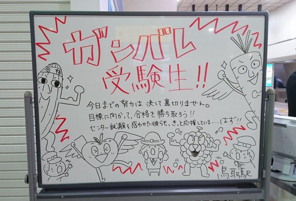 鳥取駅より「ガンバレ、受験生!!」