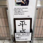 近鉄弥富駅のよく分からないサービス
