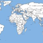 国名を「意味のとおりに和訳」した世界地図