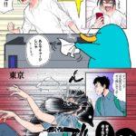 【交通系IC】東日本と西日本の違い