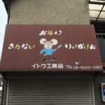 汚い・遅い・いい加減な尼崎のイトウ工務店(06-6432-3367)