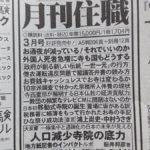 寺院の実務報道誌創刊45周年「月間住職」