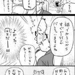 ネコと飼い主の絆