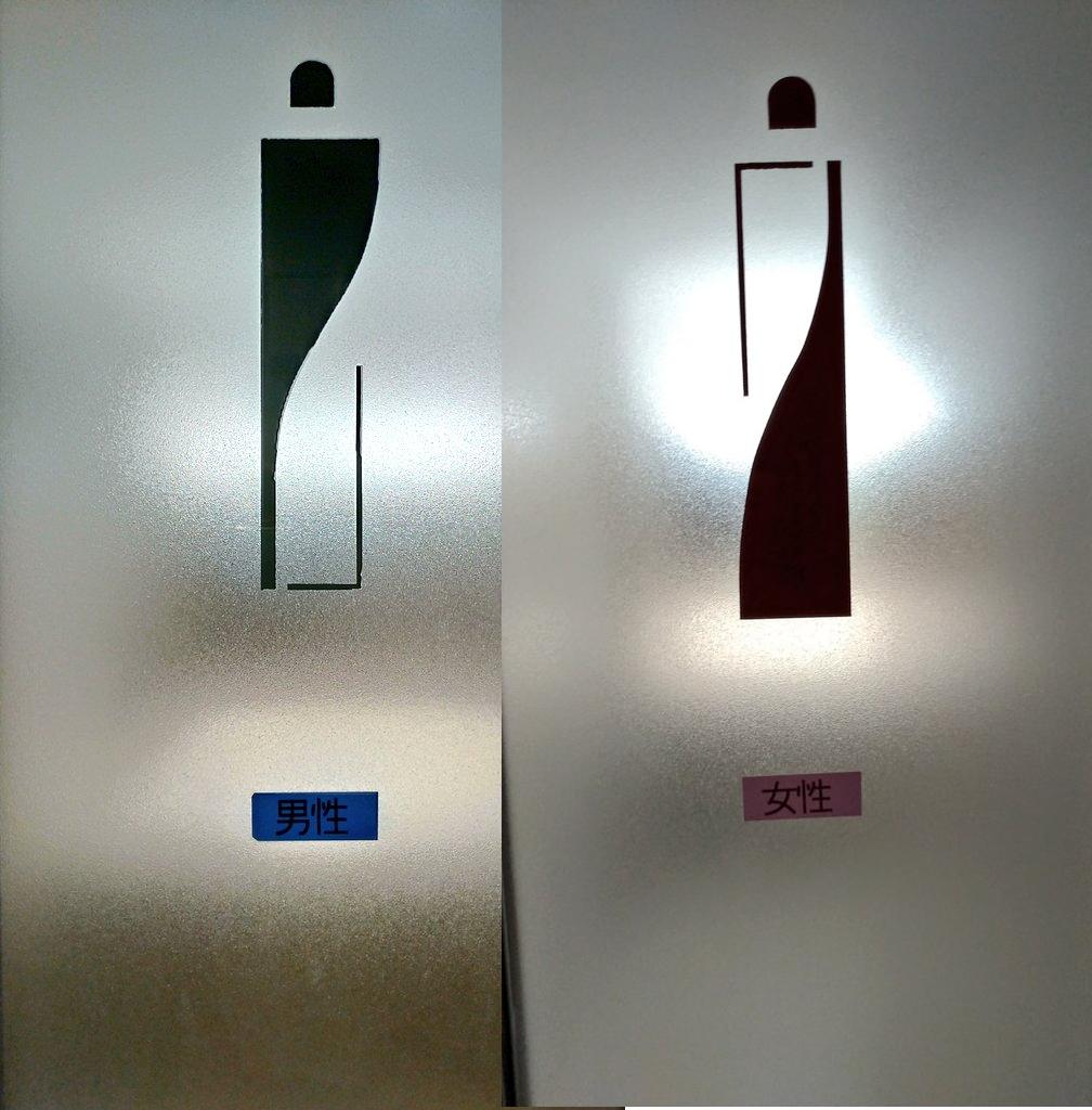 トイレの男女マーク。デザインの敗北を見た
