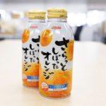 【復活】「さらっとしぼったオレンジ」本日から再販売!