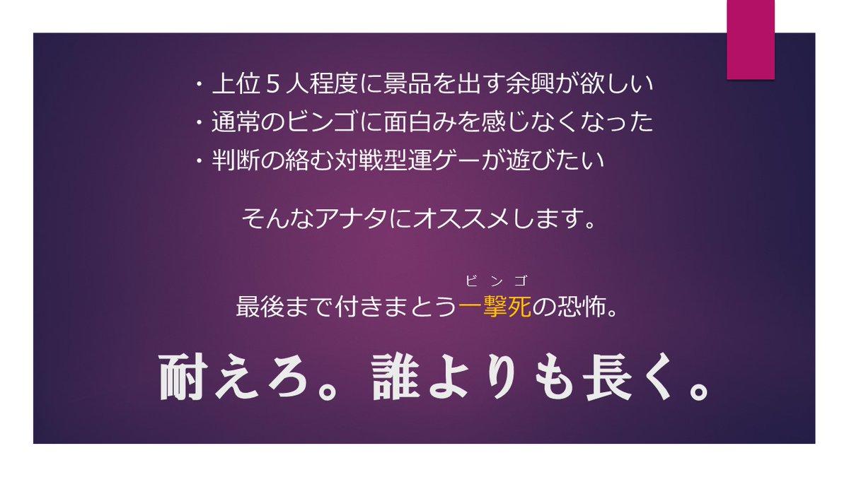 京都大学アンチビンゴ普及委員会
